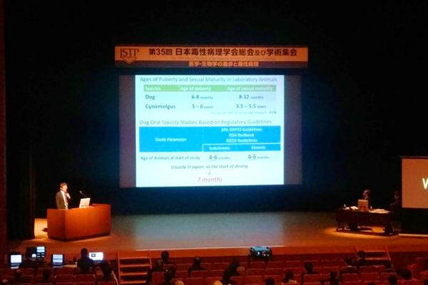 【お知らせ】第35回日本毒性病理学会(JSTP)学術集会に参加します