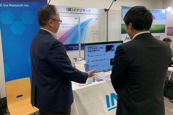 (中止)【お知らせ】日本農薬学会 第45回大会に参加します