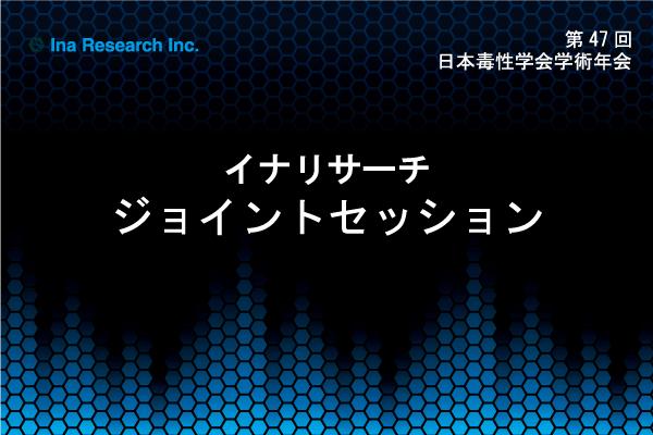 【第47回日本毒性学会】ゼブラフィッシュを用いた安全性試験の有用性